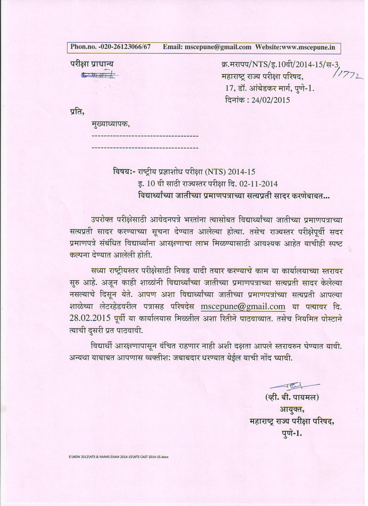 Cover Letter Meaning In Marathi