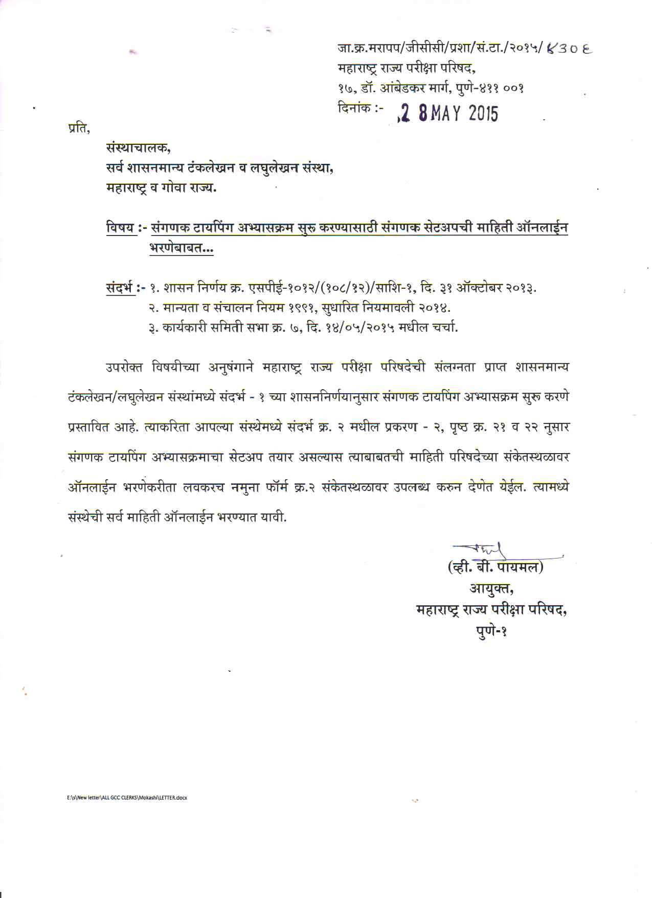 Maharashtra State Council of Examination