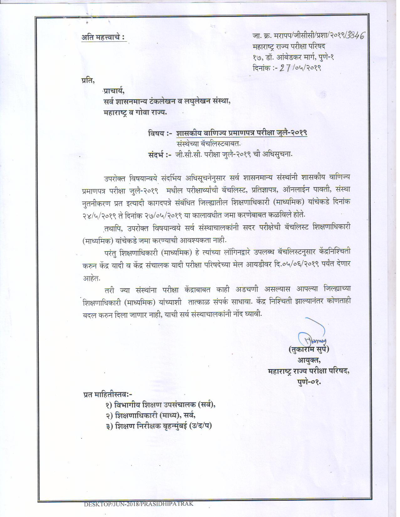 Maharashtra State Council of Examination